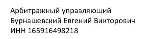 Бурнашевский Евгений Викторович